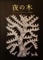 夜の木 10刷